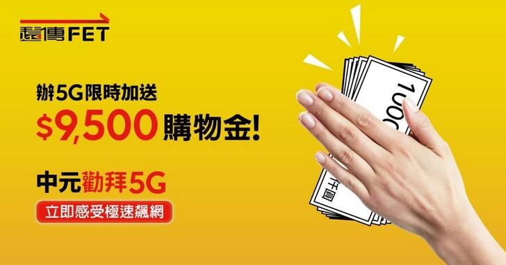 遠傳網路門市中元勸拜5G,指定方案最高送9500元購物金