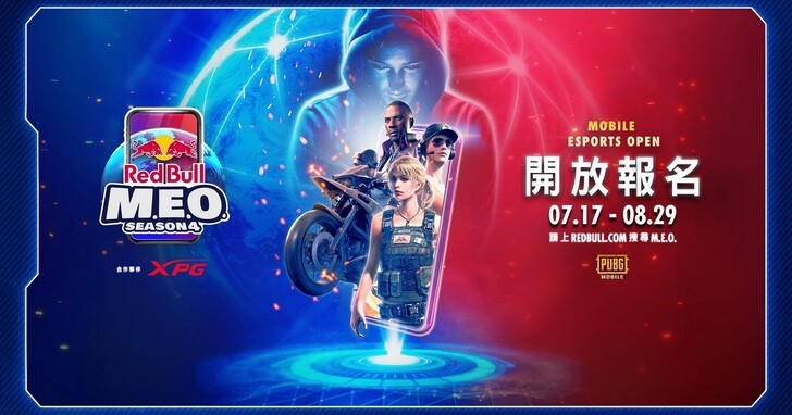 RED BULL MEO第4季《絕地求生M》電競擂台開放報名,晉前四爭亞太區三十萬獎金