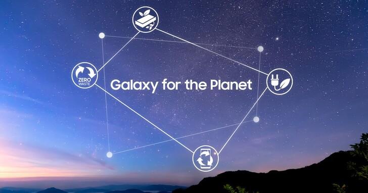 三星公布行動裝置永續發展願景,2025年前達成初步目標
