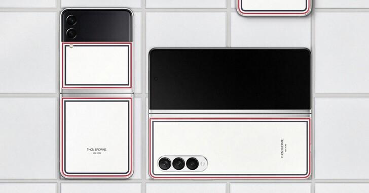 限量版的 Galaxy Z Fold 3、Flip 3 5G Thom Browne 售價公佈,頂規售價 99,888 元