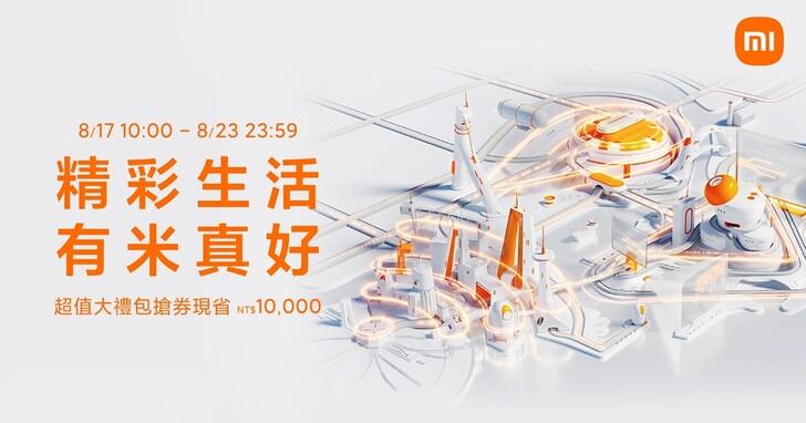 小米優惠促銷又來囉!即日起到 8/23 熱門 5G 手機最高現省3000元