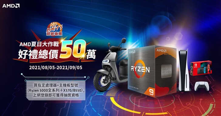 AMD夏日大作戰活動,買Ryzen 5000系列可抽Gogoro、Switch、PS5