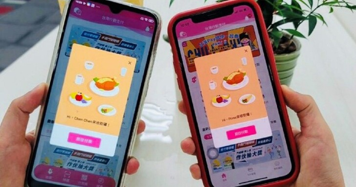 台灣行動支付 App 新增群組收款功能,轉帳給錢不用手續費
