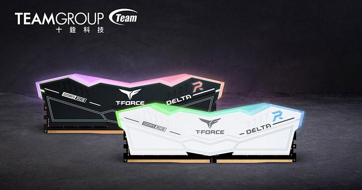 率先為DDR5新世代注入炫彩RGB元素  十銓科技正式發表T-FORCE DELTA RGB DDR5電競記憶體