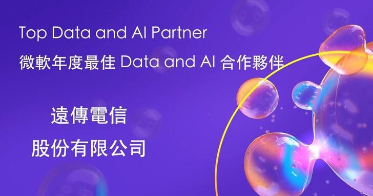 台灣微軟年度合作夥伴獎,遠傳大人物實力獲肯定