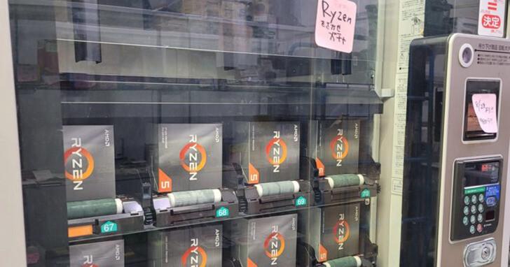 在日本,你可以利用自動販賣機直接買到AMD Ryzen 5000