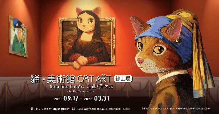 HTC Viveport攜手日本貓・美術館推出VR互動藝術展