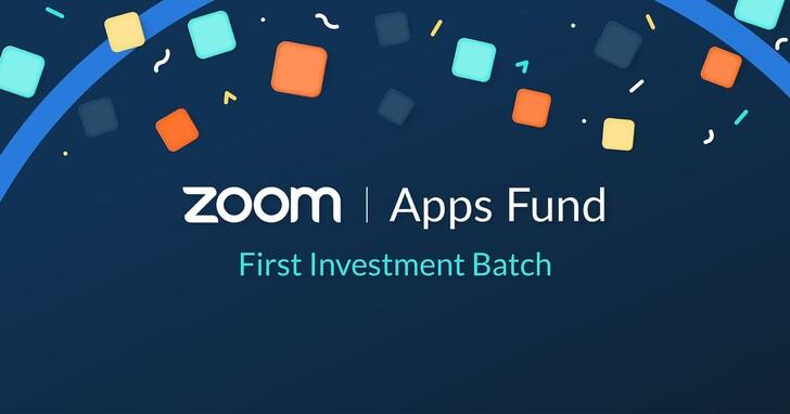 Zoom Apps Fund首波投資名單揭曉,全球數十家公司入選