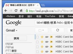 交待 Gmail 幫你自動過濾帳單通知、將信件自動分類