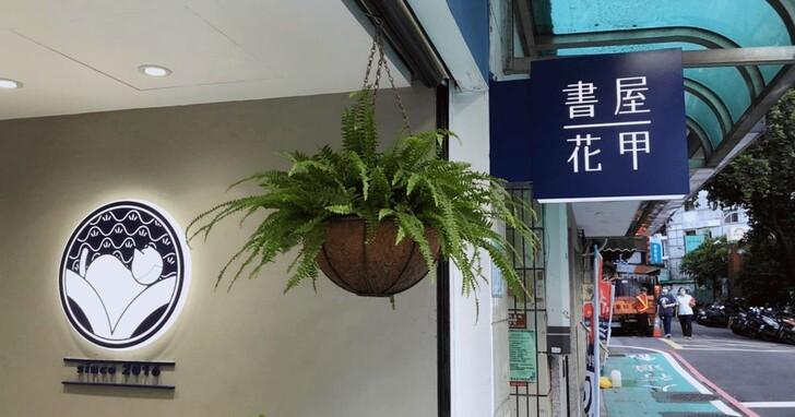 全台第一間續食餐廳、華文創作推廣書店 「書屋花甲X而立書店」正式開幕