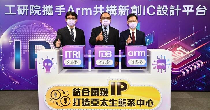 經濟部挺工研院攜手Arm共構新創IC設計平台