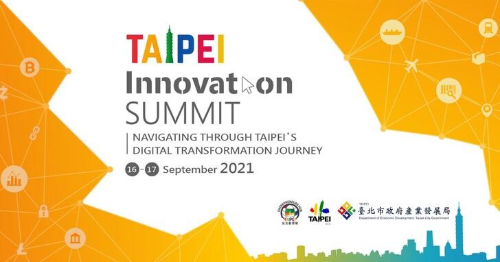 台北創業幫舉辦線上論壇,聚焦金融科技和物流科技