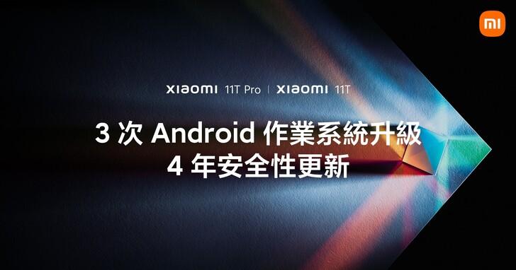 小米宣布小米 11T 系列將提供三次 Android 系統更新以及四年安全性更新
