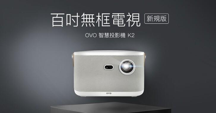 百吋無框電視新規版登場!OVO智慧投影機K2三大進化上市