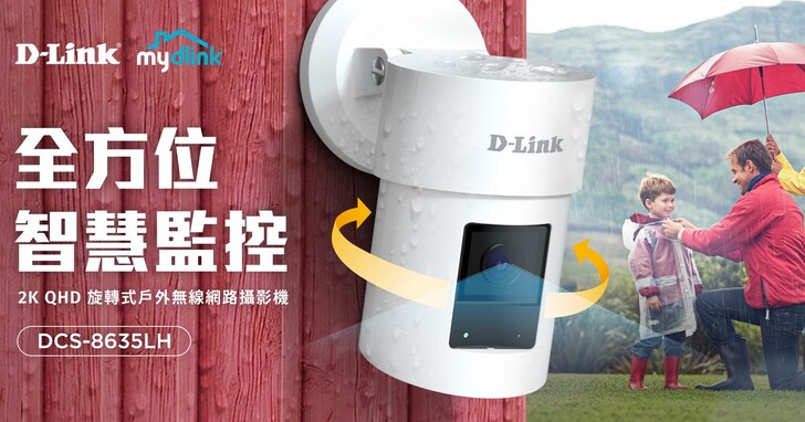 全方位智慧監控!D-Link推出全新無線網路攝影機DCS-8635LH
