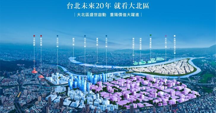 台北2050願景,「大北區」建設受矚目!改變台北,站上國際的最後一塊拼圖!