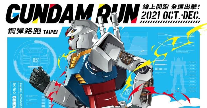 《鋼彈路跑GUNDAM RUN TAIPEI》10/1-12/31台灣首次線上開跑!