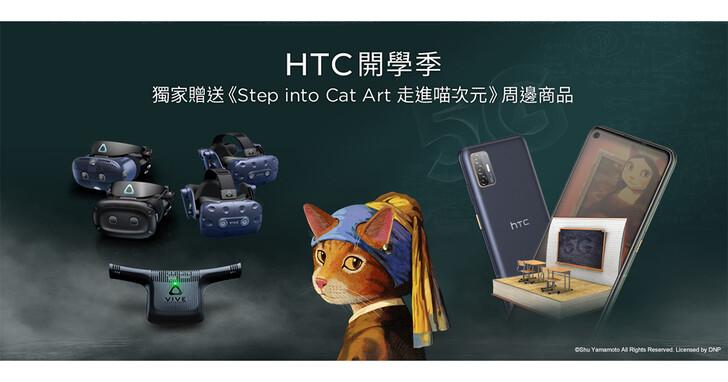 HTC開學季,5G手機最高現折6000元、獨家贈「貓・美術館」專屬好禮
