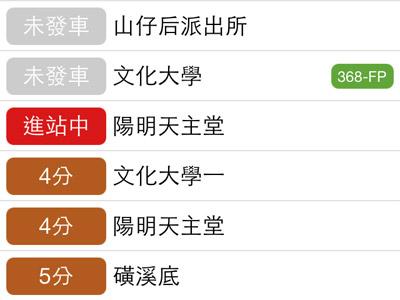 用「台北等公車」APP 查詢到站時間,免費而且實用