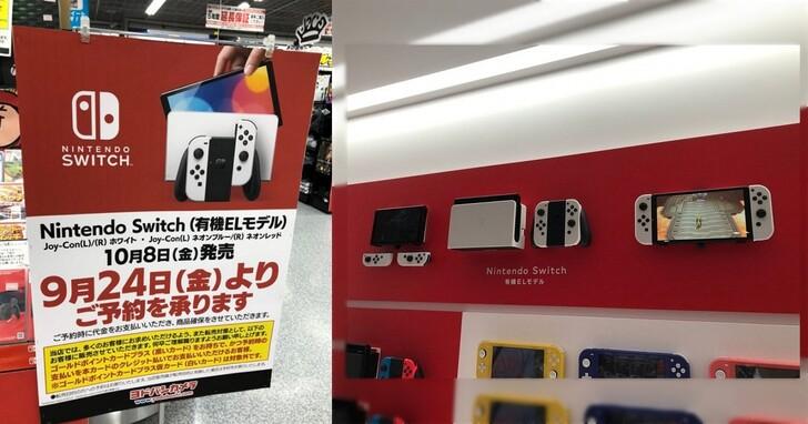 任天堂Switch OLED 下月8日發售,日本網友秀出多家零售店展出實機照