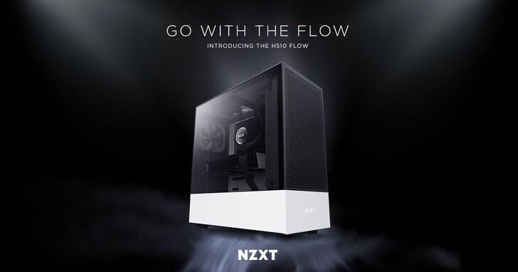 NZXT發布H510 Flow機殼、白色Kraken水冷及C系列銅牌電源供應器