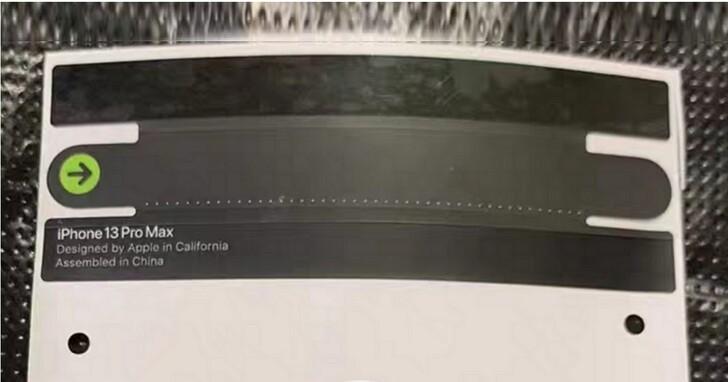 iPhone 13紙膠條包裝被華強北破解,一套封條只賣18元