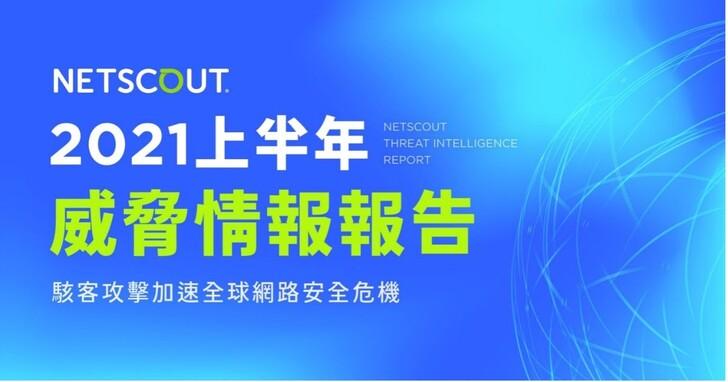 NETSCOUT威脅情報報告:DDoS攻擊達540萬次較去年同期增11%