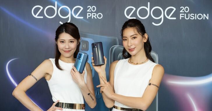Moto edge 20 pro 與 edge 20 fusion 旗艦、中階雙機搶攻 5G 市場