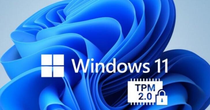 網友釋出第三方免費工具,幫你繞過TPM 2.0限制安裝Windows 11系統