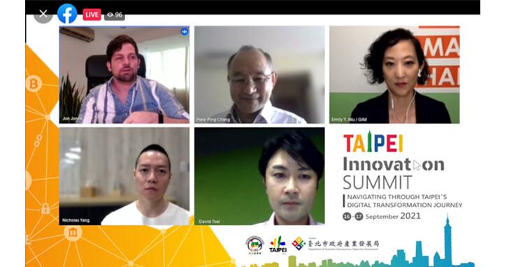 「台北創新論壇」聚焦金融、物流,暢談北市數位轉型的前景與機會