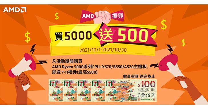 AMD振興「買5000送500」,購買指定Ryzen 5000系列最高送500元禮券
