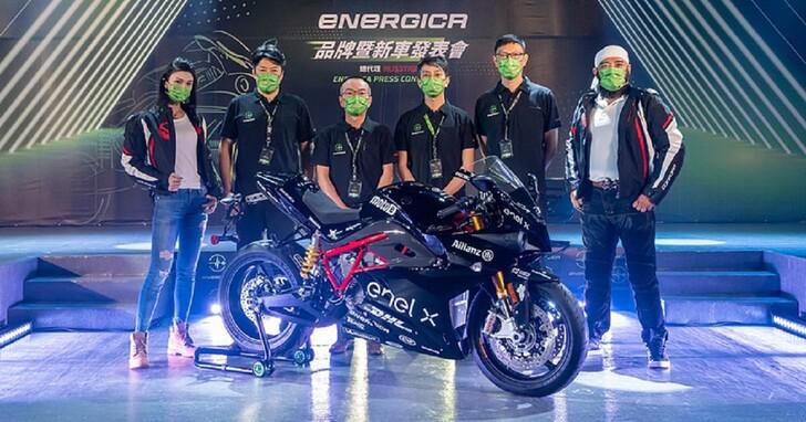 義大利 ENERGICA 電動機車正式登台,入門價 126.8 萬起