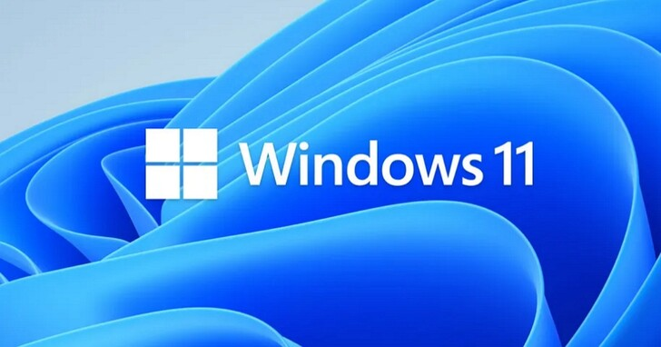 Windows 11免費升級已經開始推送,想要衝的勇者這裡有下載升級步驟