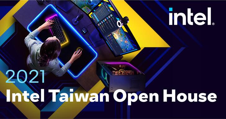 Intel Taiwan Open House 菁英玩家召集令