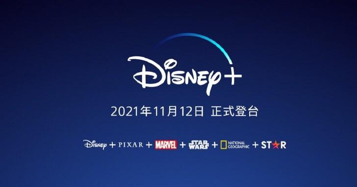 Disney+台灣費用公布!每月270元支援最多四個裝置,台灣11月12日正式上市