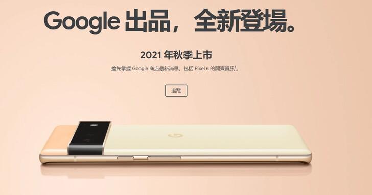 Google Pixel 6新機螢幕邊框細節曝光,電池容量大有提升