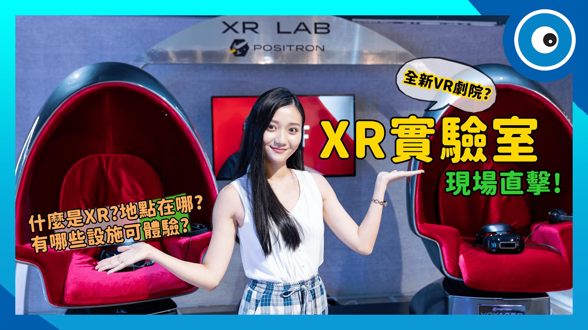 XR 實驗室作為台灣第一家以 VR 結合沈浸式蛋型體感椅的戲院,究竟大家可以在這裡體驗到那些科技新事物呢?一起看影片了解囉!
