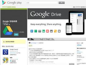 Android 版 Google Drive 推出一天下載超過 500 萬次