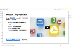 Google Drive、SkyDrive、Dropbox 雲端硬碟,你愛哪一個