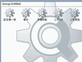 Quick Config:免切換使用帳號,在不同場合快速套用最佳筆電設定