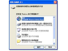 打開 Windows 7 的自動播放功能