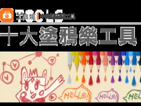 10款塗鴉樂工具 App,版畫、水墨畫、油畫統統都包辦