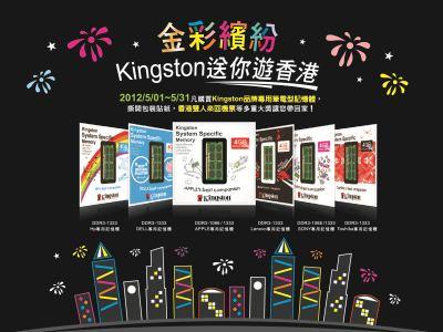 金彩繽紛 Kingston送你遊香港