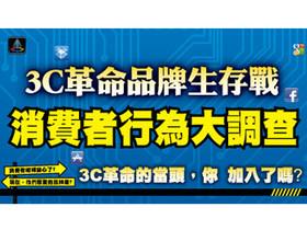 (公佈得獎名單)3C革命當頭,你加入了嗎?  2012消費者行為大調查