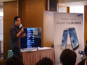 《三星 Galaxy SIII 》新竹國賓網友體驗會花絮報導