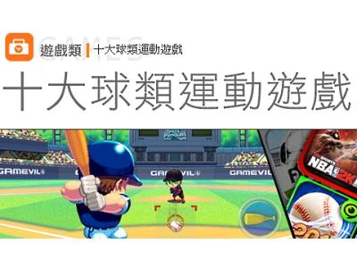 10大嚴選球類運動遊戲,在虛擬球場上大顯身手吧!