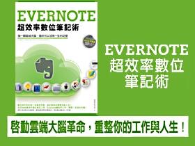 Evernote中文世界裡最盛大、最熱鬧的用戶交流Party
