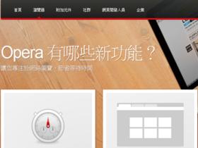 Opera 12 正式版,試玩視訊攝影機、快速變化佈景主題、效能實測