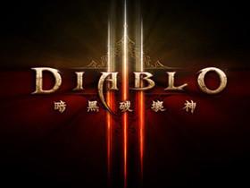 Blizzard 對台灣暗黑3玩家回饋方案,是送星海2的30天試玩,你滿意嗎?