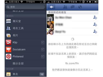 Facebook 行動版推出「尋找附近的朋友」,加入新朋友更方便?